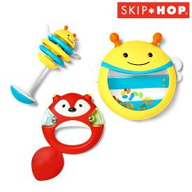 正規品 SKIP HOP(スキップホップ) [ミュージックセット] 楽器 おもちゃ