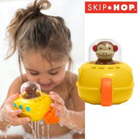 正規品 SKIP HOP(スキップホップ) [アニマル・サブマリン] お風呂 おもちゃ