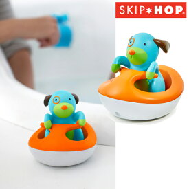 正規品 SKIP HOP(スキップホップ) [ドッグ・ウェーブライダー] お風呂 おもちゃ