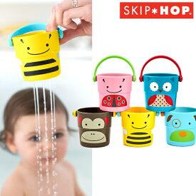 正規品 SKIP HOP(スキップホップ) [アニマル・バスカップ] お風呂 おもちゃ