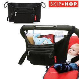 正規品 SKIP HOP(スキップホップ) [ストローラーオーガナイザー ブラック] ベビーカー用バスケット ベビーカーバッグ ドリンクホルダー 小物入れ