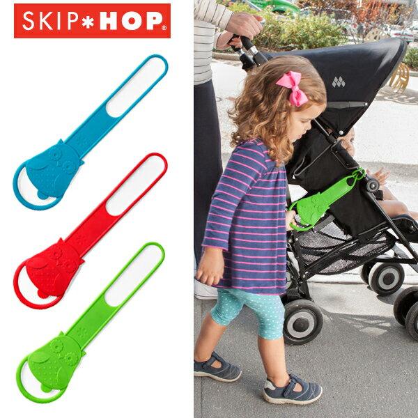 SKIP HOP(スキップホップ) [ストローラーハンドル] ベビーカー ハンドル クリップ