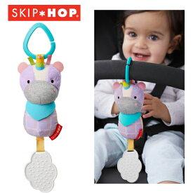 正規品 SKIP HOP(スキップホップ) [ベビーカートイ ユニコーン] おもちゃ 歯がため ラトル ぬいぐるみ ベビーカー
