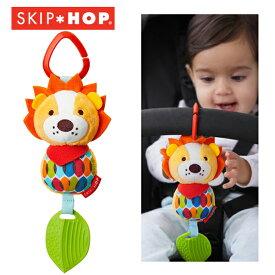 正規品 SKIP HOP(スキップホップ) [ベビーカートイ ライオン] おもちゃ 歯がため ラトル ぬいぐるみ ベビーカー