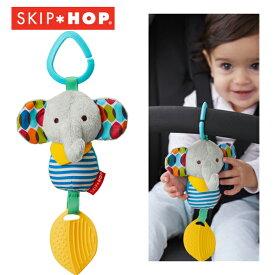 正規品 SKIP HOP(スキップホップ) [ベビーカートイ ゾウ] おもちゃ 歯がため ラトル ぬいぐるみ ベビーカー