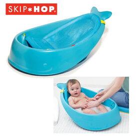 正規品 SKIP HOP(スキップホップ) [ホエールバスタブ ブルー] ベビー お風呂 ベビーバス 沐浴