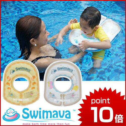 日本正規品 swimava スイマーバ [ボディリング] 浮き輪 うきわ ボディリング ベビー スイマーバ ボディリング 浮き輪 ベビー