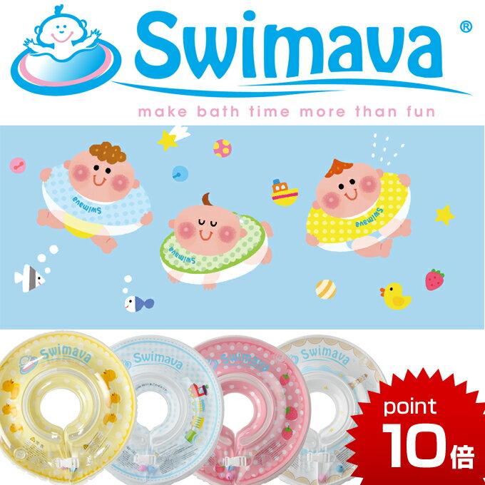 日本正規品 swimava スイマーバ うきわ首リング レギュラーサイズ [あす楽対応][楽ギフ_包装] スイマーバ 正規品 スイマーバ 出産祝い