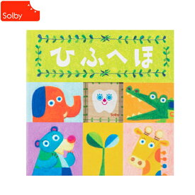 Solby(ソルビィ) 絵本型乳歯ケース ひふへほ [あす楽対応] 乳歯 乳歯入れ 乳歯ケース