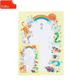 [メール便対応] Solby(ソルビィ) 命名書 十二支