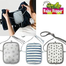 正規品 [メール便対応] Baby Hopper [保冷保温ポーチ シングル] ベビーホッパー 保冷シート 保温シート 抱っこ紐 ベビーカー