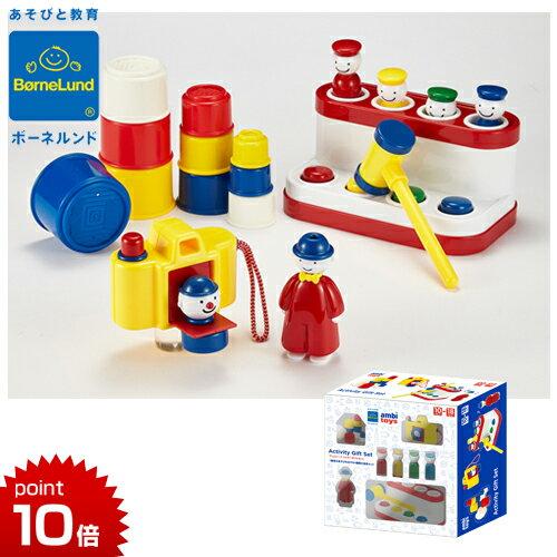 正規品 ボーネルンド ambi toys(アンビトーイ) [トドラーギフトセット] [あす楽対応] ボーネルンド おもちゃ ご出産祝い ガルト