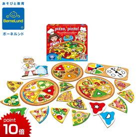 正規品 ボーネルンド [マッチングゲーム Pizza,Pizza!] [あす楽対応] 知育玩具 3歳 おもちゃ ORCHARD TOYS オーチャードトーイ
