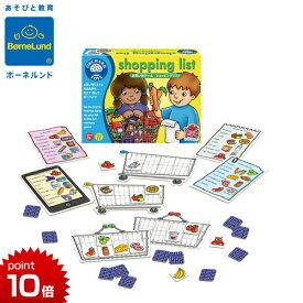 正規品 ボーネルンド [ショッピングリスト] [あす楽対応] 知育玩具 3歳 おもちゃ ORCHARD TOYS オーチャードトーイ