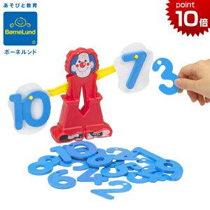 正規品 ボーネルンド [ピエロのびっくりはかり] [あす楽対応] ボーネルンド おもちゃ 知育玩具 てんびん 秤 はかり インビクタ