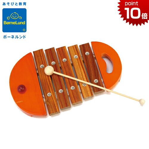 ボーネルンド [ベビーシロフォン オレンジ] [あす楽対応] 木琴 おもちゃ 楽器 シロフォン