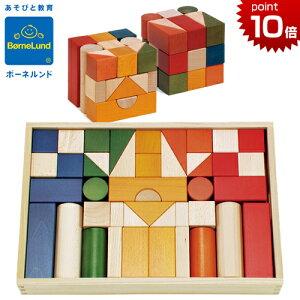 正規品 ボーネルンド [オリジナル積み木 カラー] (積み木のほん付) [あす楽対応] 積み木 つみき 日本製 知育玩具