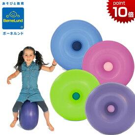 正規品 bObles(ボブルス) [ドーナッツ] [あす楽対応] ドーナツ ボーネルンド おもちゃ からだあそび バランスボール