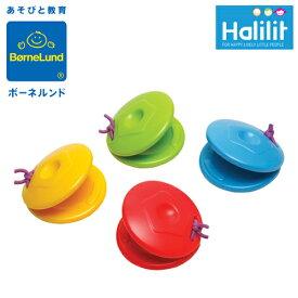 正規品 ボーネルンド [ハリリット カスタネット] [あす楽対応] おもちゃ 楽器 Halilit