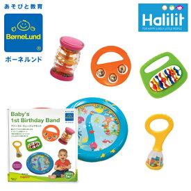 正規品 ボーネルンド [ハリリット ファースト・ミュージックセット] [あす楽対応] ボーネルンド おもちゃ 楽器 ハリリット Halilit