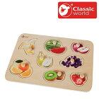 Classic(クラシック)【フルーツペグパズル】【あす楽対応】/パズル/知育玩具/木のおもちゃ/木製玩具/パズル幼児/ピックアップパズル/