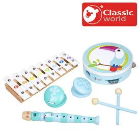 正規品 Classic(クラシック) [トゥーカン ミュージック セット] [あす楽対応] 木製玩具 木のおもちゃ 楽器 おもちゃ