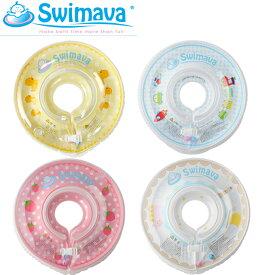 正規品 日本正規品 swimava スイマーバ うきわ首リング レギュラーサイズ [あす楽対応][楽ギフ_包装] 出産祝い
