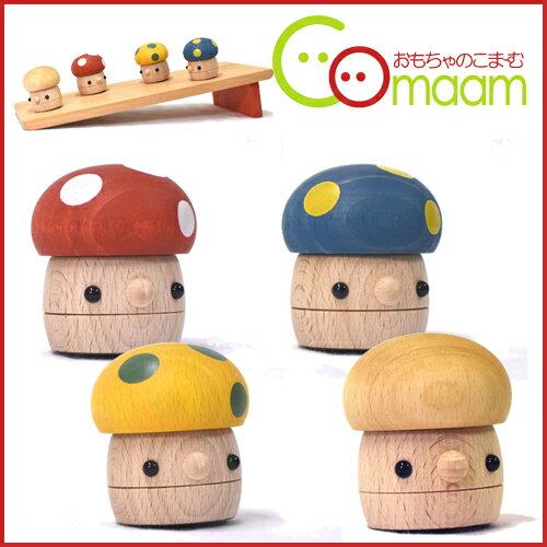 おもちゃのこまーむ [どんぐりきのこ] 木のおもちゃ 木製玩具 日本製 どんぐりころころ
