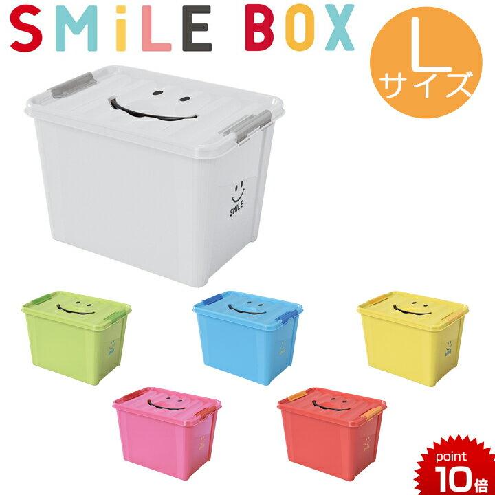 収納ボックス スマイルボックス [Lサイズ] SMILE BOX 収納ケース おもちゃ箱 スパイス おもちゃ フタ付き