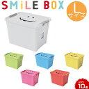正規品 収納ボックス スマイルボックス [Lサイズ] SMILE BOX 収納ケース おもちゃ箱 スパイス おもちゃ フタ付き