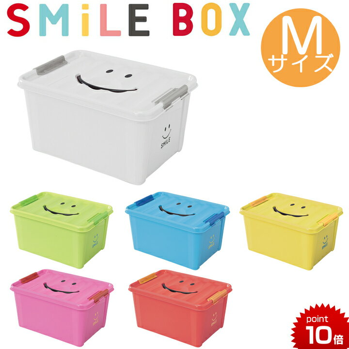 収納ボックス スマイルボックス [Mサイズ] SMILE BOX 収納ケース おもちゃ箱 スパイス おもちゃ 収納 フタ付き