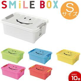 正規品 収納ボックス スマイルボックス [Sサイズ] SMILE BOX 収納ケース おもちゃ箱 スパイス おもちゃ フタ付き