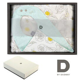 正規品 D BY DADWAY(ディーバイダッドウェイ) ギフトセット ベーシック [ビーフラワー] [あす楽対応] 出産祝い 男の子 女の子