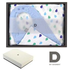正規品 D BY DADWAY(ディーバイダッドウェイ) ギフトセット ベーシック [アメダマ] [あす楽対応] 出産祝い 男の子 女の子
