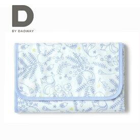 正規品 [メール便対応] D BY DADWAY(ディーバイダッドウェイ) おむつ替えシート [モリノナカマ ブルー] おむつ替えマット