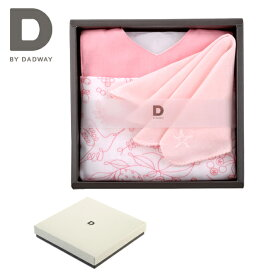 正規品 D BY DADWAY(ディーバイダッドウェイ) ギフトセット プチ [ハミングバード] [あす楽対応] 出産祝い 男の子 女の子