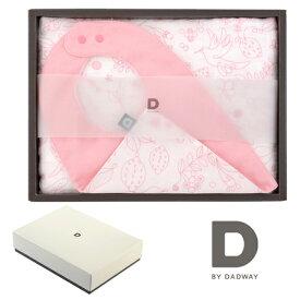 正規品 D BY DADWAY(ディーバイダッドウェイ) ギフトセット ベーシック [ハミングバード] [あす楽対応] 出産祝い 男の子 女の子