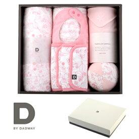 正規品 D BY DADWAY(ディーバイダッドウェイ) ギフトセット プレミアム [ハミングバード] [あす楽対応] 出産祝い 男の子 出産祝い 女の子