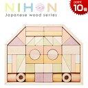 正規品 Ed.Inter(エドインター) NIHONシリーズ [つみきのいえ L] [あす楽対応] 積み木 つみき 木製玩具 木のおもちゃ …