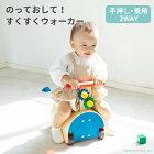 正規品 エドインター [のっておして !すくすくウォーカー] [あす楽対応] 手押し車 乗用玩具 型はめ 足けり 木製玩具 バイク ベビー 赤ちゃん エドインター ギアウォーカー&プッシャー