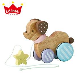 正規品 エドインター MilkyToy [キャンディパピー] [あす楽対応] 知育玩具 1歳 Candy Puppy プルトイ