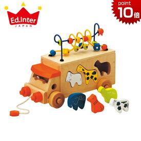 正規品 エドインター [アニマルビーズバス] [あす楽対応] ビーズコースター かたはめパズル 木のおもちゃ 木製玩具 ルーピング