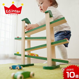 正規品 エドインター [森のうんどう会] [あす楽対応] 車のおもちゃ 木のおもちゃ 木製玩具 木のおもちゃ スロープ