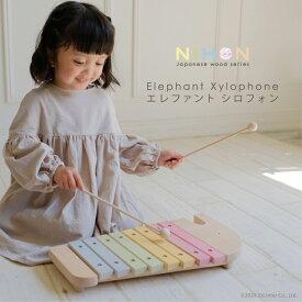 正規品 [エレファントシロフォン] Ed.Inter(エドインター) NIHONシリーズ [あす楽対応] 木琴 楽器 おもちゃ 木製玩具 木のおもちゃ シロフォン 子供