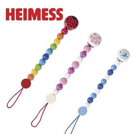 正規品 HEIMESS(ハイメス) [ベビーチェーン] [てんとう虫・ローズピンク・ブルー] [あす楽対応] おしゃぶりホルダー チェーンクリップ マルチホルダー