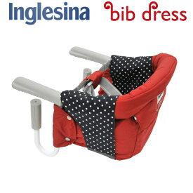 正規品 [メール便対応] Inglesina(イングリッシーナ) fast(ファスト)専用カバー bibdress ビブドレス