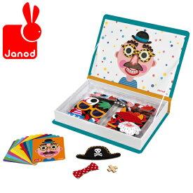 正規品 Janod(ジャノー) [マグネット・ブック ボーイズ・フェイス] [あす楽対応] マグネットブック 絵本 磁石 おもちゃ 知育玩具 3歳