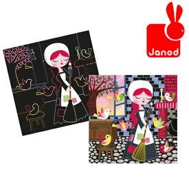 正規品 Janod(ジャノー) [スクラッチング・アート シンデレラ] [あす楽対応] 知育玩具 6歳 塗り絵 ぬりえ