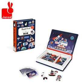 正規品 Janod(ジャノー) [マグネット・ブック うちゅう] [あす楽対応] マグネットブック 絵本 マグネット 磁石 おもちゃ 知育玩具 3歳