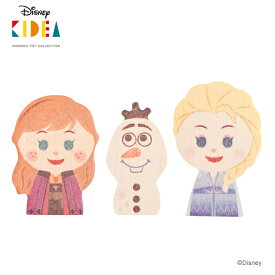 正規品 Disney KIDEA(キディア) [アナと雪の女王2] [あす楽対応] 積み木 つみき 木のおもちゃ 木製玩具